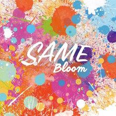 SAME「Bloom」ジャケット