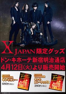 X JAPAN限定グッズフライヤー