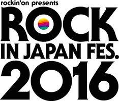 「ROCK IN JAPAN FESTIVAL 2016」ロゴ