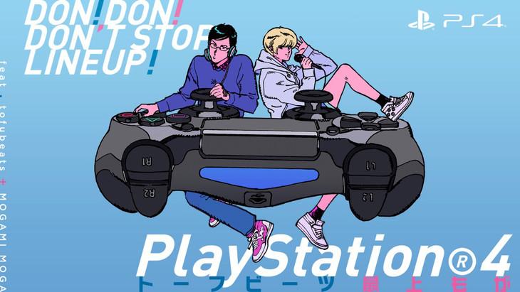 "「PlayStation4+tofubeats+最上もが ""DON! DON! DON'T STOP LINEUP!""」イメージカット"