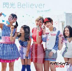 ベイビーレイズJAPAN「閃光Believer」初回限定盤Bジャケット