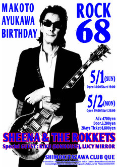 「鮎川誠 Birthday LIVE ROCK68」フライヤー画像