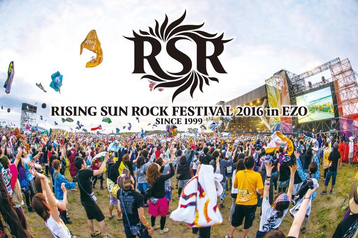 「RISING SUN ROCK FESTIVAL 2016 in EZO」メインビジュアル(Photo by n-foto RSR team)