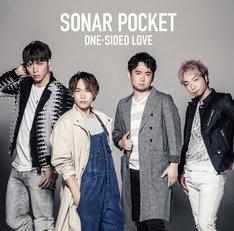 ソナーポケット「ONE-SIDED LOVE」初回限定盤ジャケット