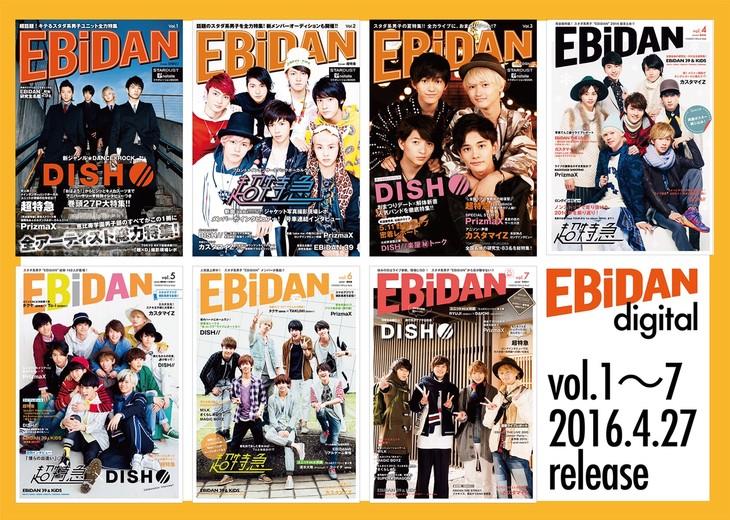 「EBiDAN」バックナンバーの表紙。