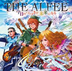 THE ALFEE「今日のつづきが未来になる」初回盤Aジャケット