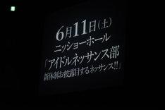アイドルネッサンス「アイドルネッサンス部 新体制お披露目するネッサンス!!」の告知。
