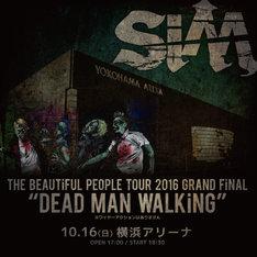 "「SiM THE BEAUTiFUL PEOPLE TOUR 2016 GRAND FiNAL ""DEAD MAN WALKiNG""」告知ビジュアル"