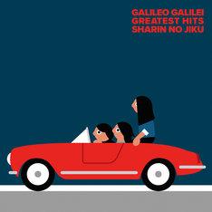 Galileo Galilei「車輪の軸」ジャケット