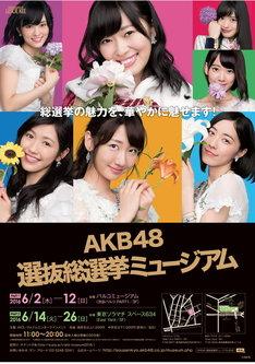 「AKB48 選抜総選挙ミュージアム」ポスタービジュアル (c)AKS