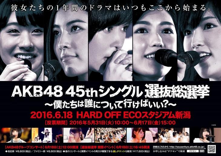 「AKB48 45thシングル 選抜総選挙」ポスタービジュアル (c)AKS