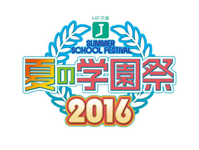 「MF文庫J『夏の学園祭2016』」ロゴ
