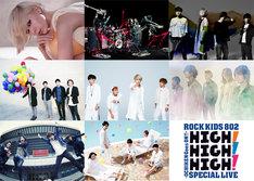 「ROCK KIDS 802 -OCHIKEN Goes ON!!- SPECIAL LIVE HIGH! HIGH! HIGH!」出演アーティストおよびイベントロゴ。
