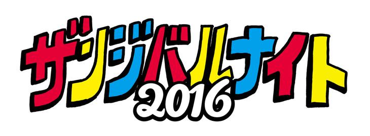「ザンジバルナイト2016」ロゴ