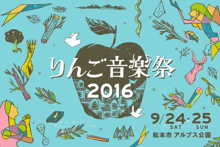 「りんご音楽祭2016」ロゴ