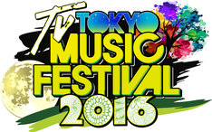 「テレ東音楽祭(3)」ロゴ