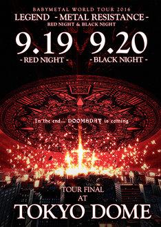「BABYMETAL WORLD TOUR 2016 LEGEND ‒METAL RESISTANCE‒ RED NIGHT & BLACK NIGHT」告知画像