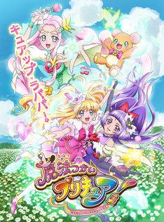 テレビアニメ「魔法つかいプリキュア!」キービジュアル (c) ABC・東映アニメーション