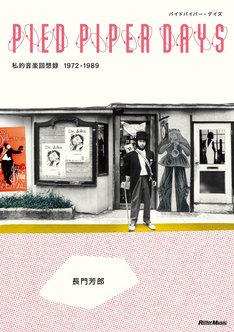 ⻑門芳郎「PIED PIPER DAYS パイドパイパー・デイズ 私的音楽回顧録 1972-1989」表紙