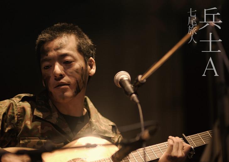 七尾旅人「兵士A」DVDジャケット