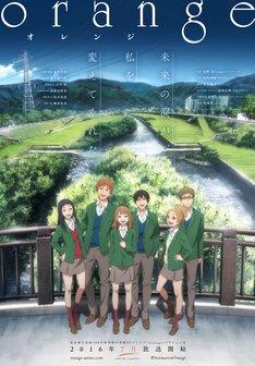 テレビアニメ「orange」キービジュアル ©高野苺・双葉社 / orange製作委員会