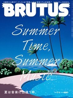 「BRUTUS」2016年7月1日号 表紙