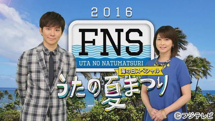 FNS「うたの夏まつり」に嵐、キ...