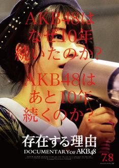 「存在する理由 DOCUMENTARY of AKB48」ポスター画像