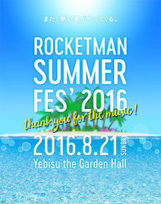 「ROCKETMAN SUMMER FES' 2016『thank you for the music!』」フライヤー