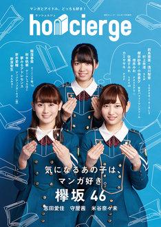 「東京カレンダー7月号増刊 honcierge」表紙