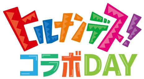 「『ヒルナンデス!』コラボDAY」ロゴ