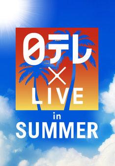 「日テレ×LIVE in SUMMER YOKOHAMA」ロゴ