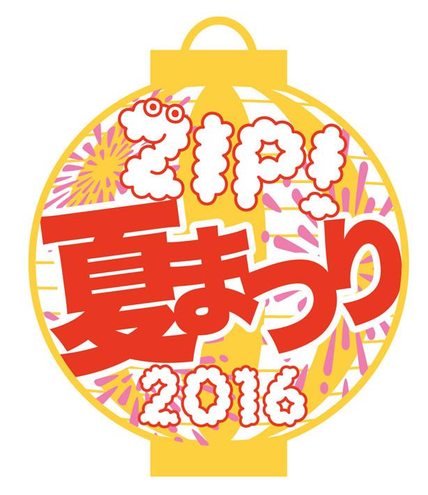 「ZIP! 夏まつり2016」ロゴ