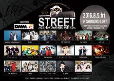 「新宿LOFT 40TH ANNIVERSARY FES『東京STREET 2016』」8月5日公演フライヤー