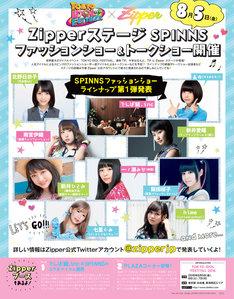 「Zipper ステージ SPINNS ファッションショー&トークショー」告知ページ