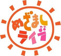 「めざましライブ2016」ロゴ