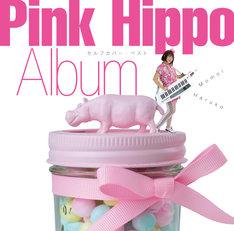 桃井はるこ「Pink Hippo Album ~セルフカバー・ベスト~」ジャケット