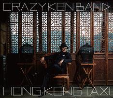 クレイジーケンバンド「香港的士 -Hong Kong Taxi-」初回限定盤ジャケット