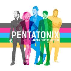 Pentatonix「ペンタトニックス(最強盤)」ジャケット