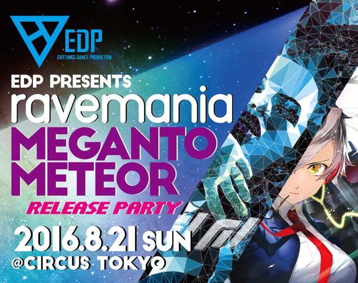 「EDP presents ravemania / MEGANTO METEOR Release Party」告知ビジュアル