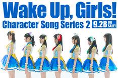 Wake Up, Girls!キャラクターソングシリーズリリース告知バナー