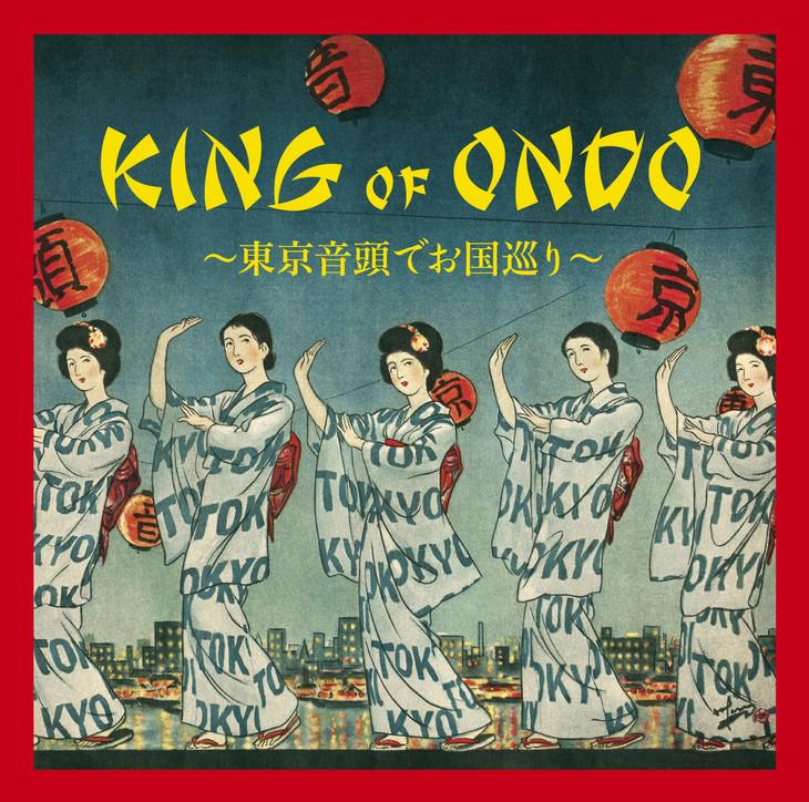 V.A.「KING OF ONDO ~東京音頭でお国巡り~」ジャケット