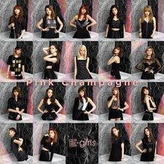E-girls「Pink Champagne」ジャケット