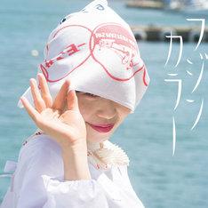 婦人倶楽部「フジンカラー」ジャケット