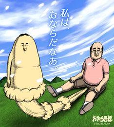 テレビアニメ「おなら吾郎」キービジュアル