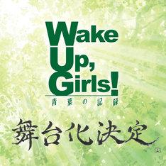 「Wake Up, Girls! 青葉の記録」上演決定告知