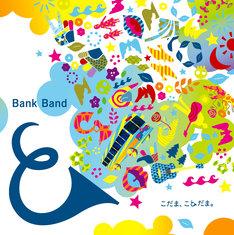 Bank Band「こだま、ことだま。」配信ジャケット