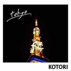 KOTORI「tokyo」ジャケット