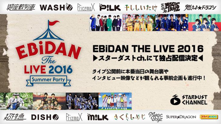 スターダストチャンネル「EBiDAN THE LIVE 2016 ~Summer Party~」告知ビジュアル