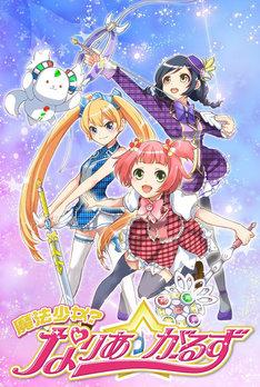 テレビアニメ「魔法少女?なりあ☆がーるず」キービジュアル ©なりあ☆がーるず製作委員会